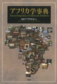 Encyclopedia of African studies